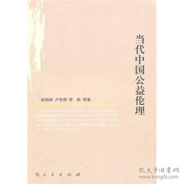 当代中国公益伦理