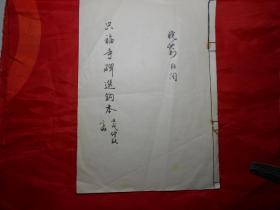 《兴福寺碑选钩本》 天津书法家、教育家 宁书伦(言如)题签、 签赠本