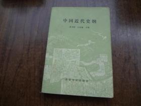 中国近代史纲   85品   有极少一点阅读划线