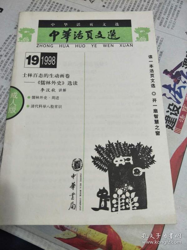 【赠品】《中华活页文选(成人版)》1998年第19期【凡在本摊购买任意书籍一次性超过70元者,下单后一并寄送,请勿单独下单】