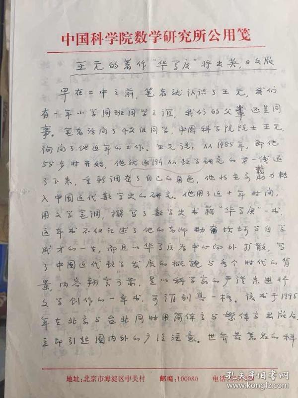 中国科学院院士数学家王元以杨定言语气钢笔手写两页自叙文《王元的著作华罗庚将出日英文版》另附言一页