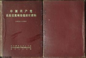 中国共产党山东省胶州市组织史资料1924-1987(精装本)☆