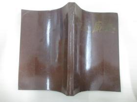 岳飞庙志 中州古籍出版社1987年出版 32开软精本