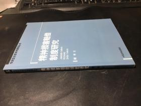精神损害赔偿制度研究(专家型法官审判原理丛书)