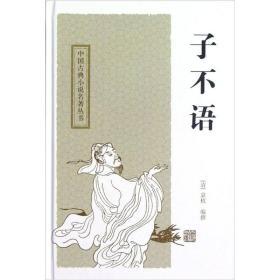 子不语 中国古典小说名著丛