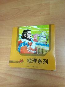 地理系列 (全6册盒装) 地理世界之最、中国名胜、世界名胜、中国名城、世界名城、国名由来