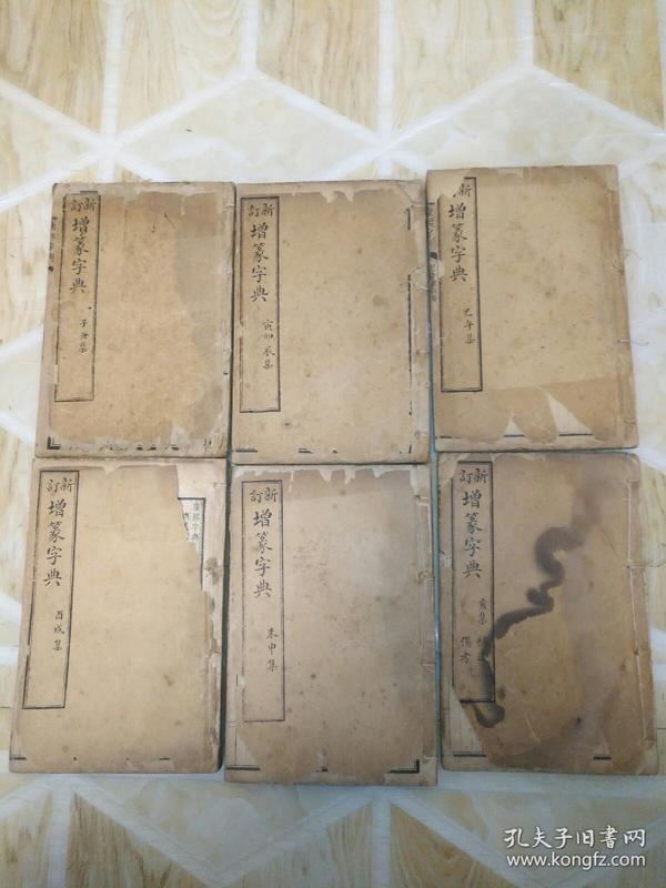增篆康熙字典,民国版,大全六厚册