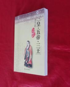 《三皇五帝三王》:上古历史故事大全【正版库存新书】