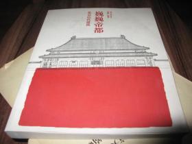 巍巍帝都:北京历代建筑