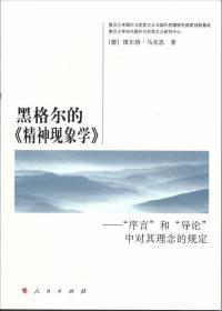 """黑格尔的《精神现象学》:""""序言""""和""""导论""""中对其理念的规定"""