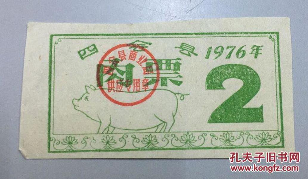 肉票(2)1976年四会县