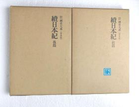 【续日本纪(全2册)】 日本国史大系 吉川弘文馆1971年