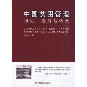 中国贫困管理:历史、发展与转型