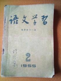 语文学习1955--2