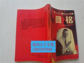 商铭--中国生意场鉴诫警训集  周建设等著  大连出版社  商战备忘录