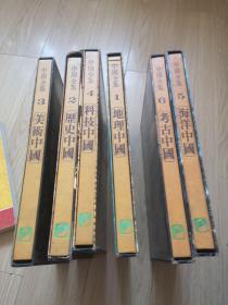 中国全集(全6册)小8开精装本+函套