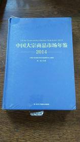 中国大宗商品市场年鉴(2014)全新  塑封未拆