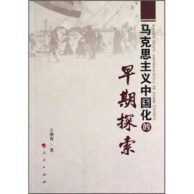马克思主义中国化的早期探索