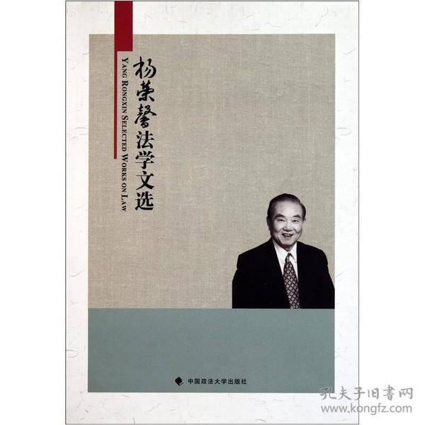 杨荣馨法学文选