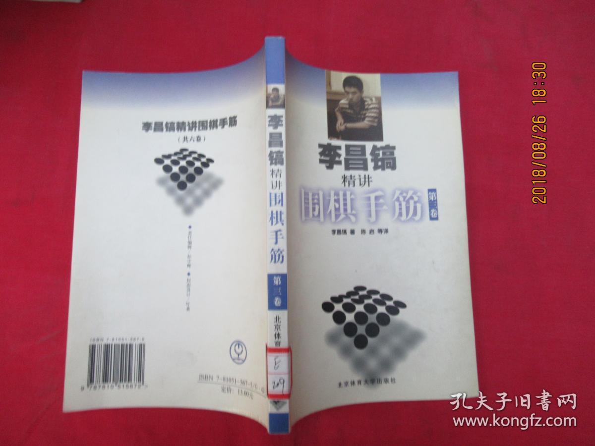 李昌镐精讲围棋手筋(一二三四五六)123456,6本合售