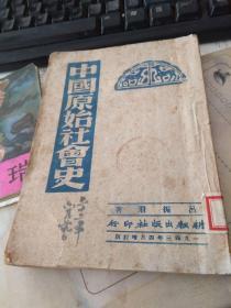 中国原始社会史1943年增订版 缺后皮