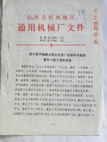 """山西省忻州地区通用机械厂-关于授于""""杨继文""""同志优秀厂长的称号并奖励晋升一级工资的决定(1996年)"""