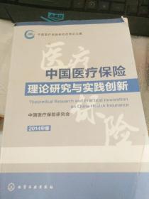 中国医疗保险理论研究与实践创新