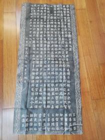 爨宝子碑 拓片 (120cm*55cm)