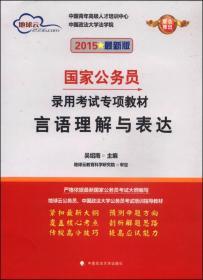 (正版)国家公务员录用考试专项教材:2015最新版:言语理解与表达