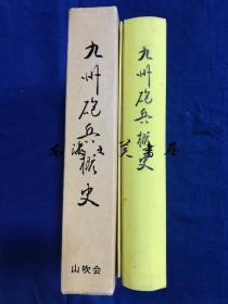 九州炮兵概史/1986年/山吹会/订购前发消息问询库存