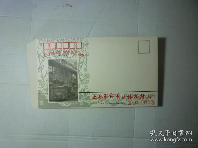 上海革命史迹系列封---瞿秋白寓所旧址