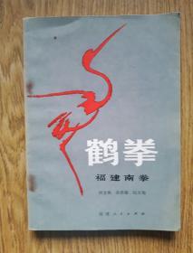 鹤拳 (福建南拳)