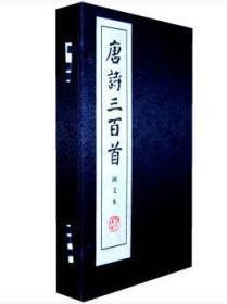 唐诗三百首图文本(套装共3册)