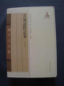 顾炎武全集 熹庙谅阴记事(外五种)  上海古籍出版社2013年一版二印 私藏好品
