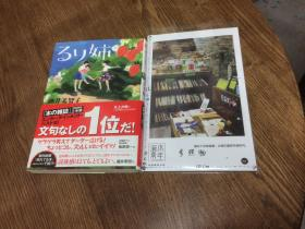 日文原版:《るり姉》    【存于溪木素年书店】