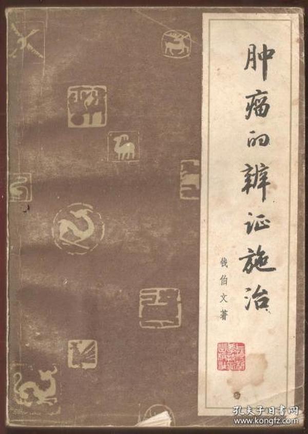 肿瘤的辨证施治,,肿瘤的辨证施治,钱伯文,上海科学技术出版社,1980,复印本
