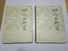 稀缺资料书---16开精装--2013年印刷《回忆与研究(上、下)》【原名李维汉回忆录】