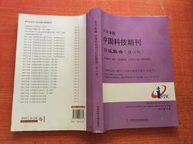 2015年版中国科技期刊引证报告(核心版)