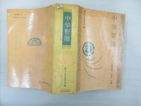 中华智海   国际文化1992年出版 32开巨厚本