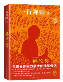 一行禅师大合集-(共四册)