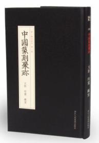 文彭何震苏宣(中国篆刻聚珍 第二辑 名家印第1卷 精装 全一册)