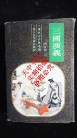 1994年印:三国演义 绘画本三【精装】【上海人民美术出版社出版】