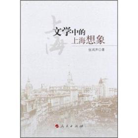 文学中的上海想象