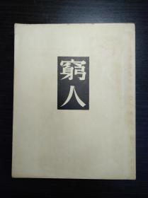 《穷人》文化生活出版社 1948年初版