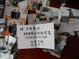 方菱菱1995年访日冈山纪念照片,68张照片,一张冈山地图等