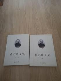 蔡元培日记(全二册)
