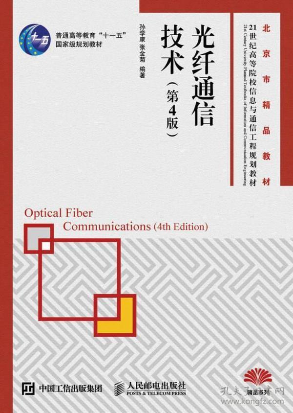 光纤通信技术(第4版)