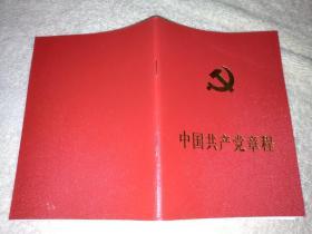 中国共产党章程(64开本)2007年1版北京1印