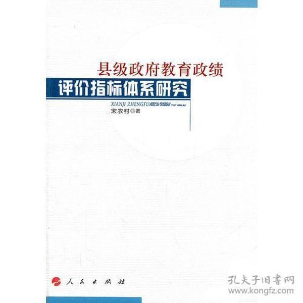 县级政府教育政绩评价指标体系研究