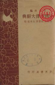 中国法律大词典-1931年版-(复印本)